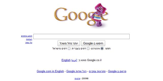 File:Google-israel.png