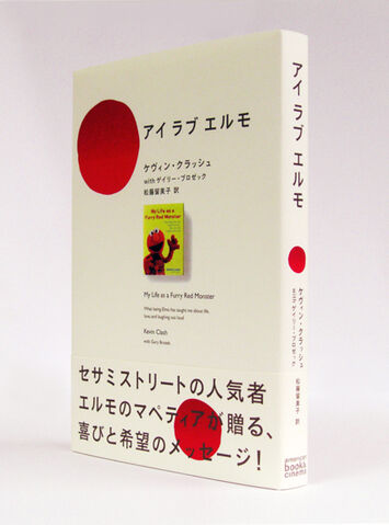 File:I Love Elmo Japanese book.jpg