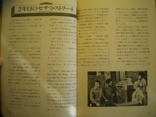File:JapanGuideIntro.jpg
