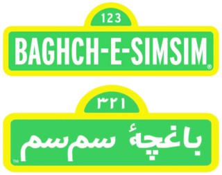 Baghch-e-Simsim logos