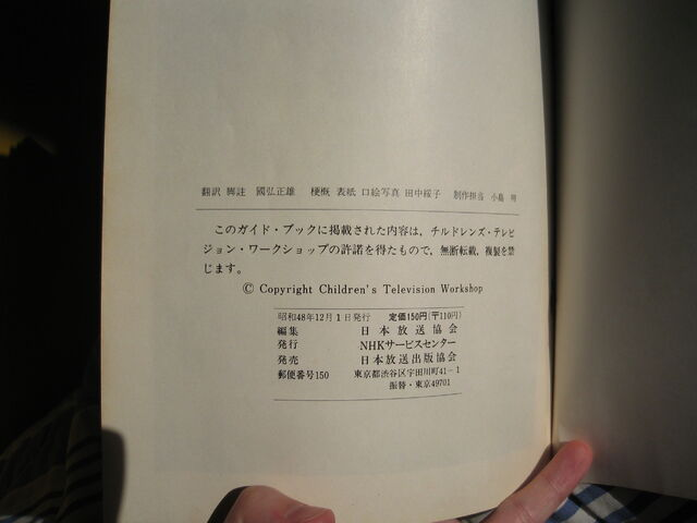 File:JapanGuideInfo.jpg
