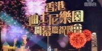Hong Kong Disneyland Opening Party
