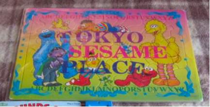 File:TokyoSesamePlacepuzzle.png