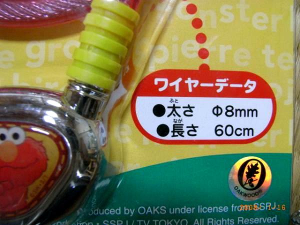 File:Oaks bike lock 2.jpg