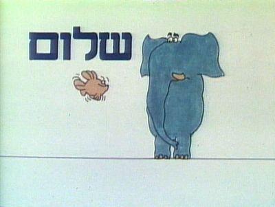 File:Jerusalem.shalom.jpg