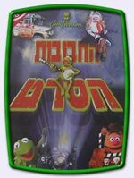 Hebrew-Muppet-Movie-Poster