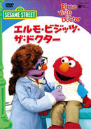 Elmo Visits the Doctor Japan