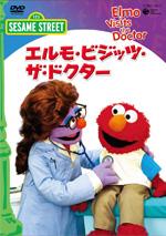 File:Elmo Visits the Doctor Japan.jpg