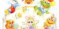 Muppet Babies stickers (Hallmark)