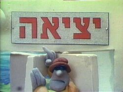 Peopleisrael.exitsign