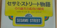 Sesame Street books (Japan)