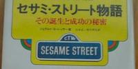 Sesame Street books (Japan)