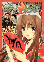 Manga Volume 01