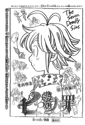Chapter109