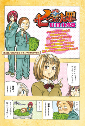 JUno Gaiden Chapter 3