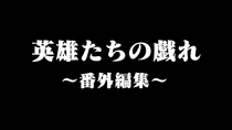 OVA 2 Title
