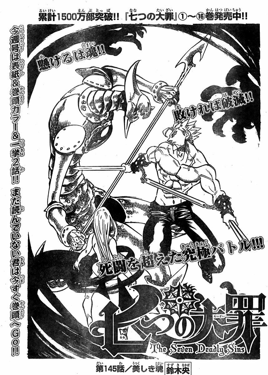 145 alma bella wiki nanatsu no taizai fandom powered - Nanatsu no taizai wiki ...