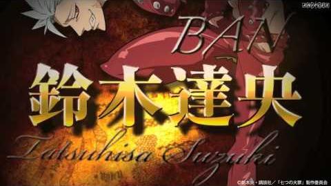 TVアニメ「七つの大罪 (Nanatsu no Taizai)」CM第4弾