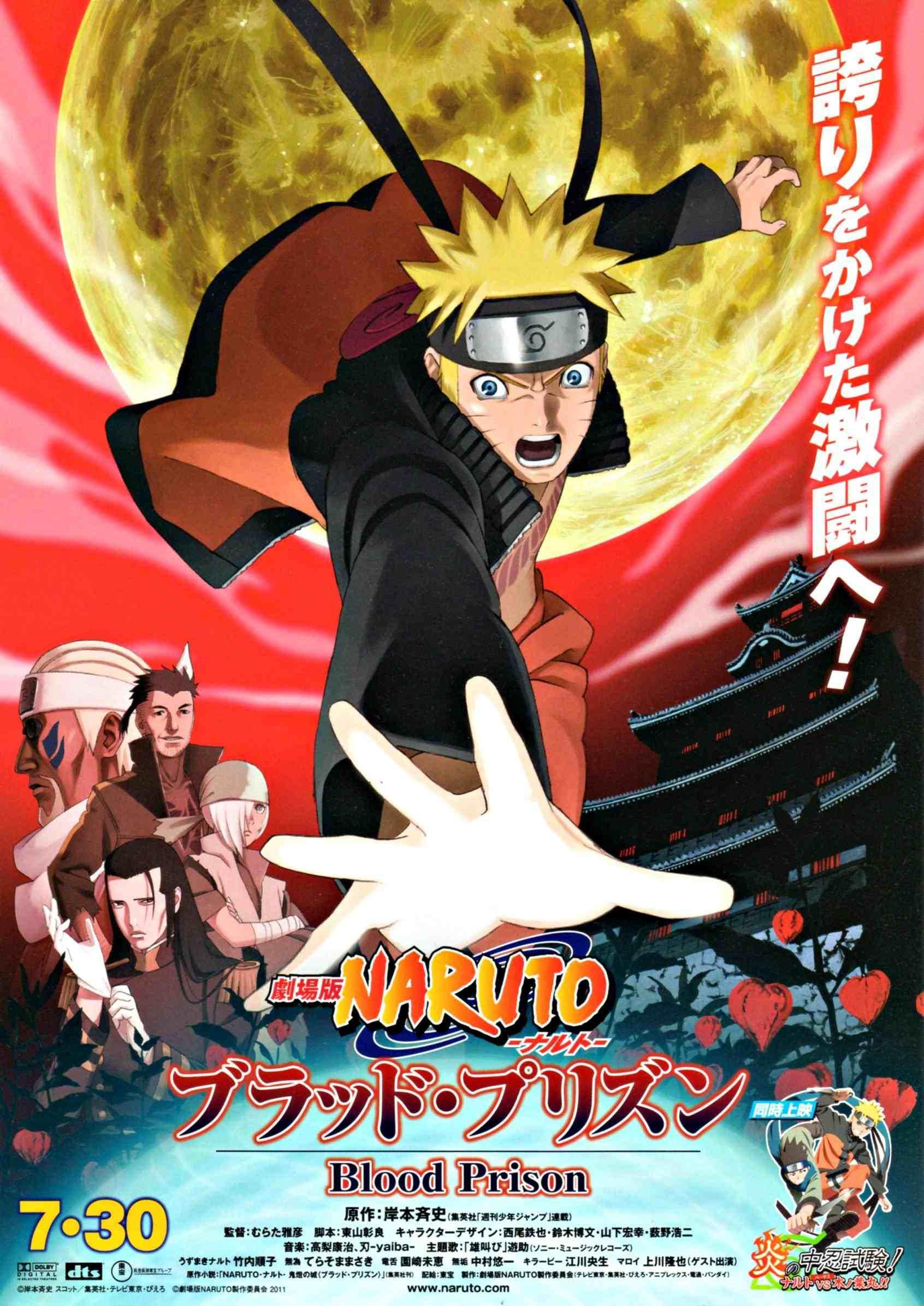 anime naruto movie: Naruto The Movie: Blood Prison