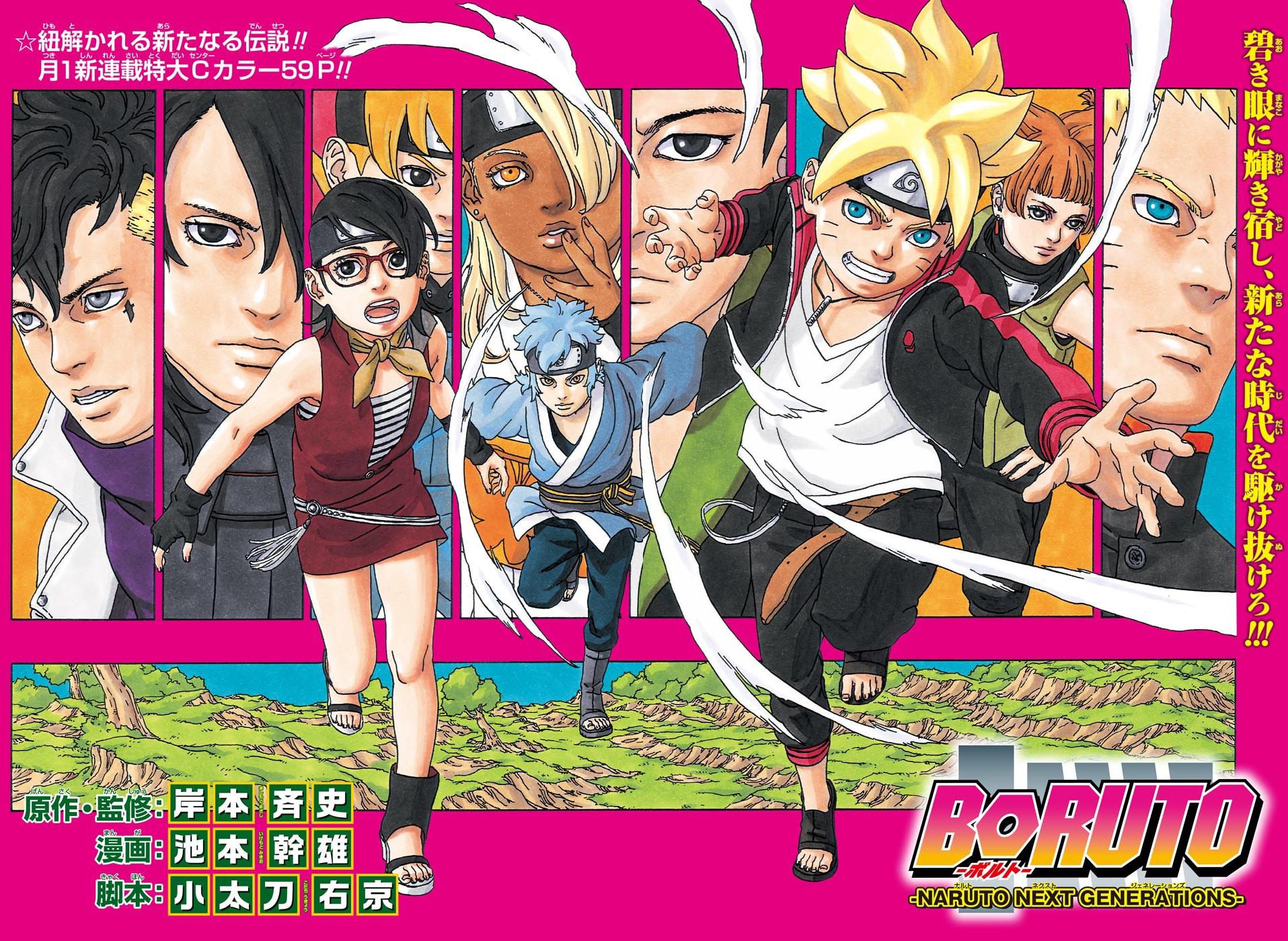 Boruto Uzumaki!! | Narutopedia | Fandom powered by Wikia