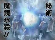 Devil Region Ice Death2