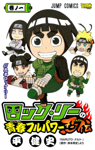 File:Rock Lee Volume 1.png