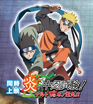 Naruto vs Konohamaru The Burning Chunin exams