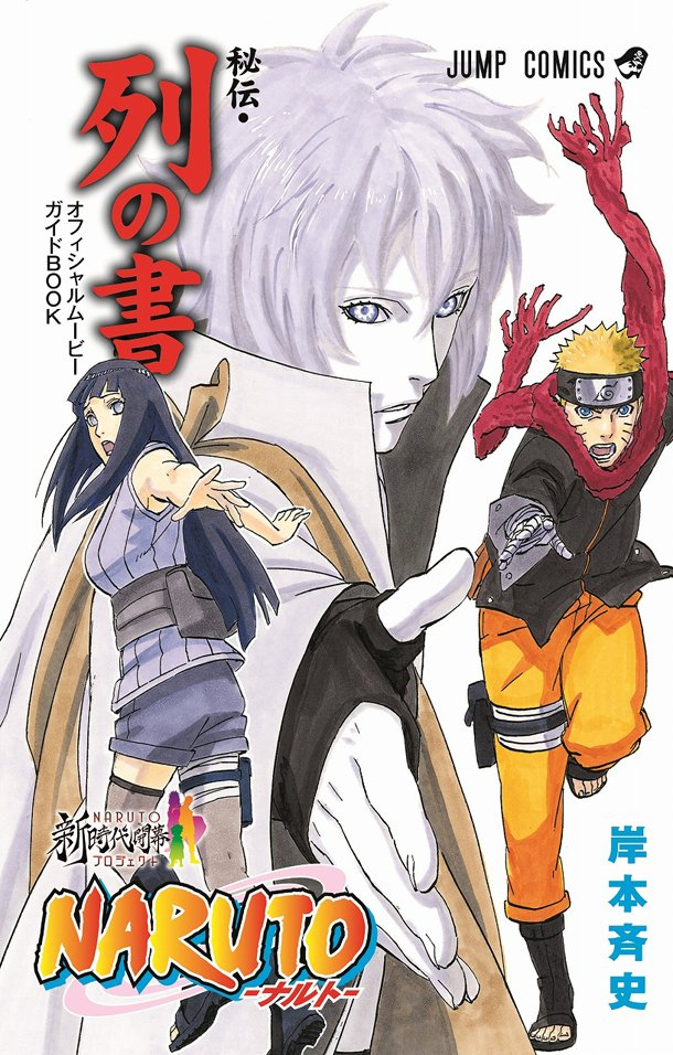 Ninja scroll full movie english Part 3