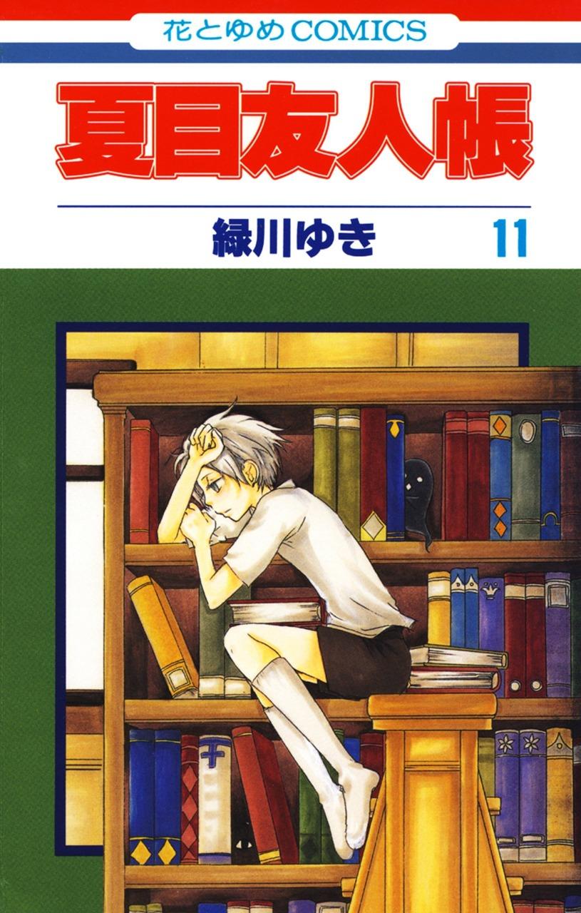 Natsume Yuujinchou Volume 11 Cover
