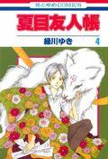 Natsume Yuujinchou Volume 4 Cover