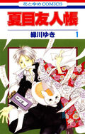 Natsume Yuujinchou Volume 1 Cover