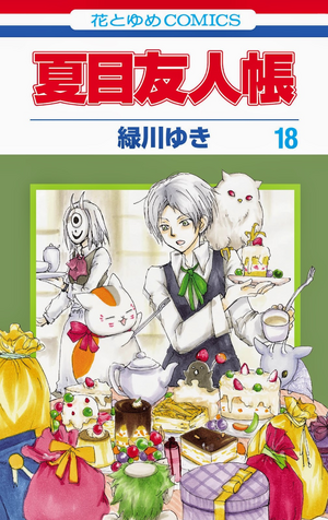 Natsume volume 18