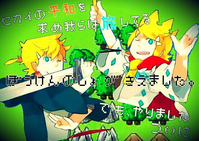 File:Bouken no Sho ga Kiemashita.png