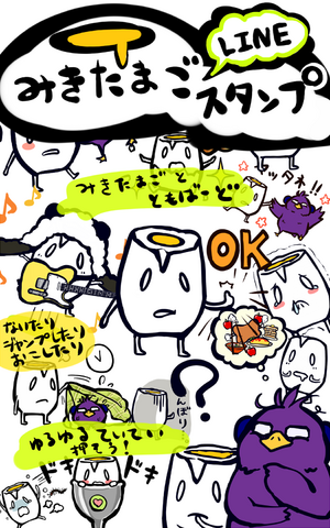 File:Mikitamago Stamp.png