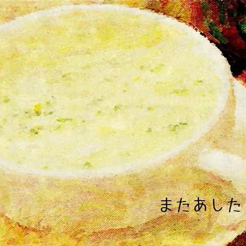 File:Mataashita FuwariP.png
