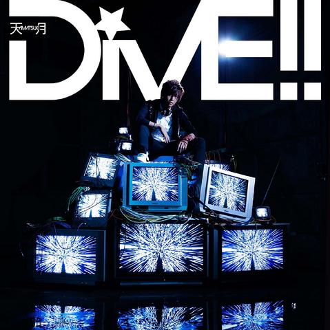 File:DiveRegularEdition.png