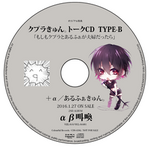 Cupulakyun talk CD typeB