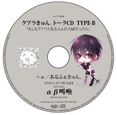 File:Cupulakyun talk CD typeB.png