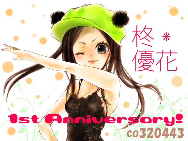 File:Hiiragiblog.png