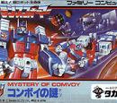 Transformers: Convoy no Nazo