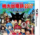 Momotaro Dentetsu 2017: Tachiagare Nippon!!
