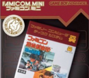Famicom Mini Series: Famicom Detective Club: The Missing Heir