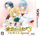 Kiniro no Corda 3: Full Voice Special
