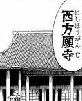 Nishihougan