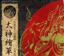 Ōkami Official Complete Works
