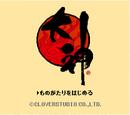 Ōkami Retro Festival