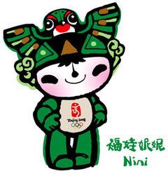 Nini (fuwa)