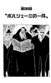Chapter 584