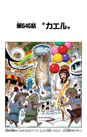File:Chapter 646 Colored.png