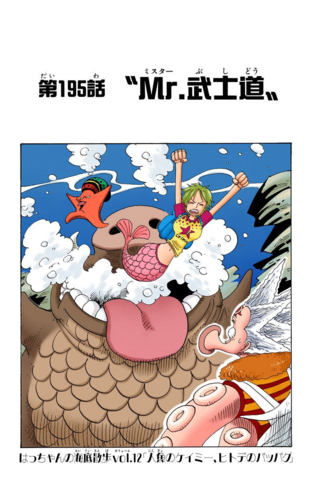 File:Chapter 195 Colored.png